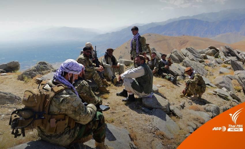 ปานเชียร์ : สมรภูมิสุดท้ายยึดอัฟกานิสถาน