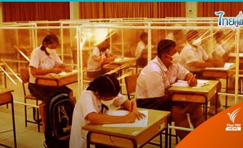 """เปิด 3 เกณฑ์โรงเรียนเข้า """"แซนด์บ็อกซ์"""" นำร่อง 68 แห่ง"""
