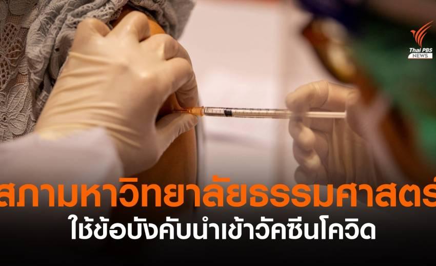 มติสภามหาวิทยาลัยธรรมศาสตร์ ใช้ข้อบังคับนำเข้าวัคซีนโควิด