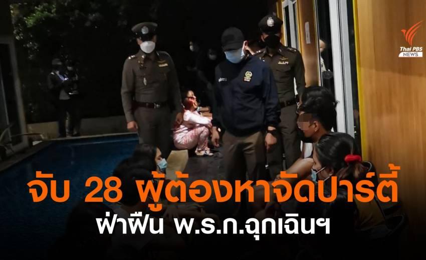 ตร.สุทธิสารจับ 28 ผู้ต้องหา มั่วสุมในรีสอร์ตฝ่าฝืน พ.ร.ก.ฉุกเฉิน