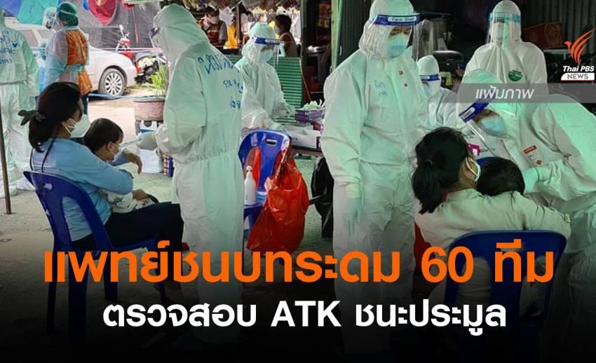 ชมรมแพทย์ชนทบทระดม 60 ทีมตรวจสอบ ATK ชนะประมูล