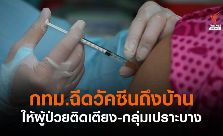 กทม.เปิดลงทะเบียนฉีดวัคซีนป้องกันโควิด ให้ผู้ป่วยติดเตียงถึงบ้าน