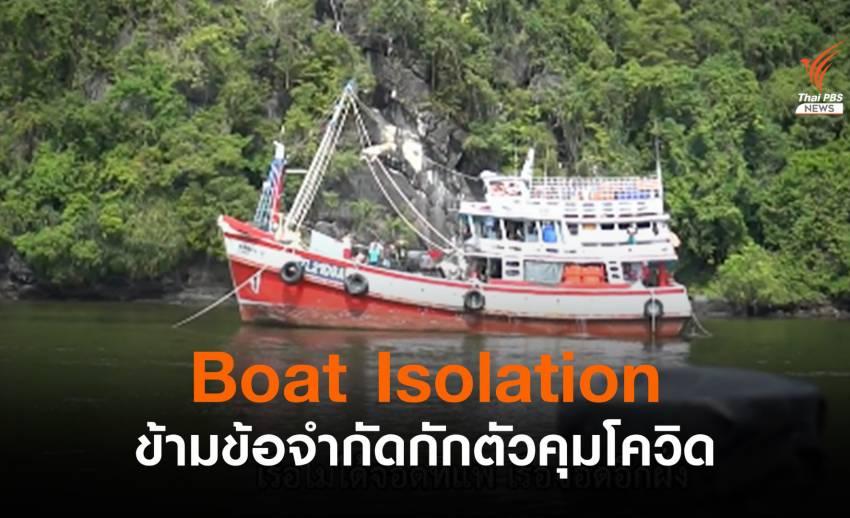 Boat Isolation ข้ามข้อจำกัดแยกกักตัวคุมโควิด