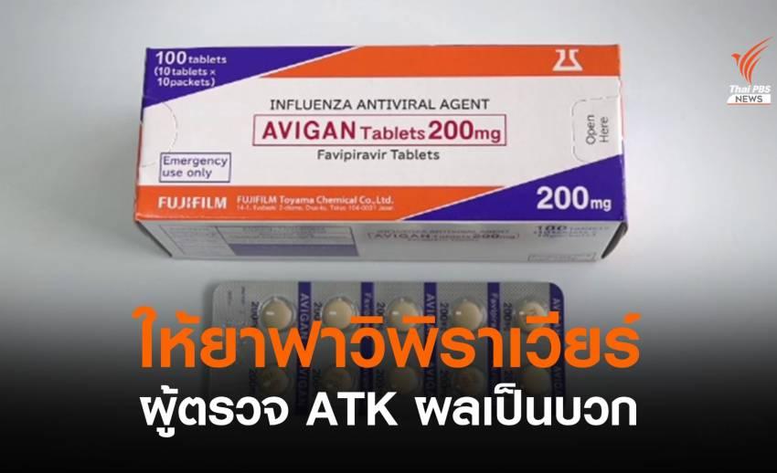 """ราชกิจจาฯ ประกาศให้ยา """"ฟาวิพิราเวียร์"""" แก่ผู้ตรวจ ATK ผลเป็นบวก"""
