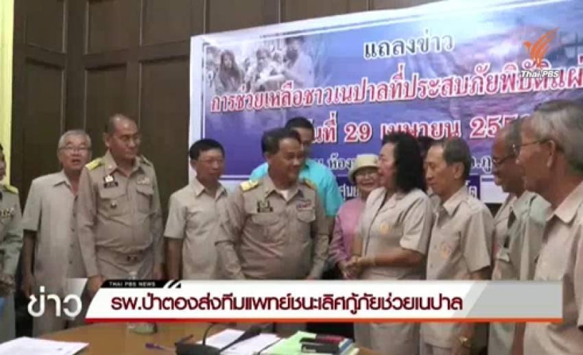 รพ.ป่าตองส่งทีมแพทย์ชนะเลิศกู้ภัยช่วยเนปาล