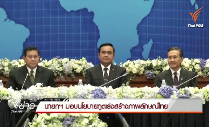 นายกฯมอบนโยบายทูตเร่งสร้างภาพลักษณ์ไทย