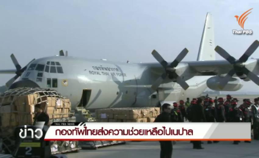 กองทัพไทยส่งเครื่องบิน C-130 ไปช่วยผู้ประสบเหตุแผ่นดินไหวเนปาล