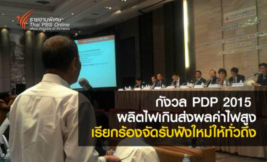 กังวล PDP 2015 ผลิตไฟเกินส่งผลค่าไฟสูง เรียกร้องจัดรับฟังใหม่ให้ทั่วถึง