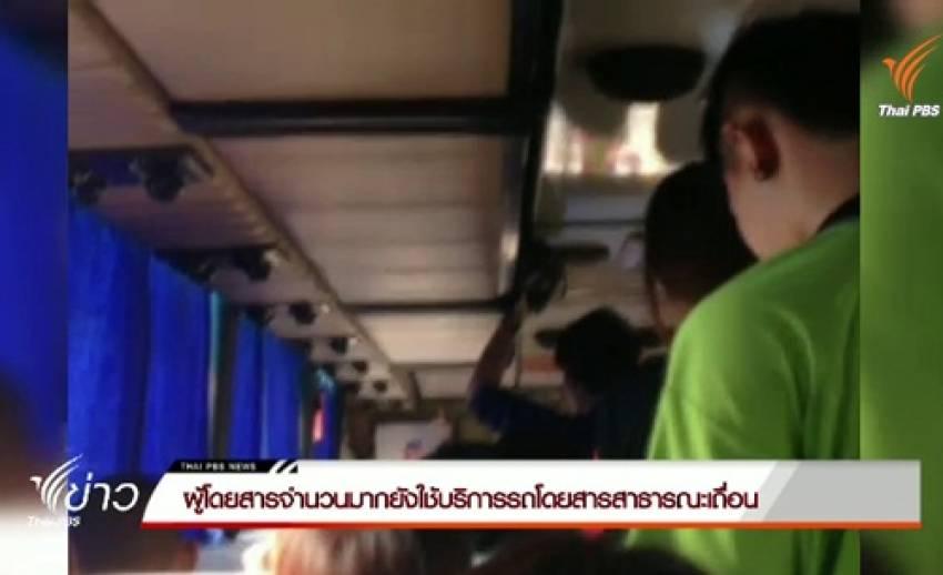 ผู้โดยสารจำนวนมากยังใช้บริการรถโดยสารสาธารณะเถื่อน