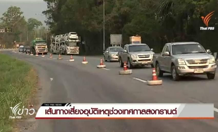 เส้นทางเสี่ยงอุบัติเหตุช่วงเทศกาลสงกรานต์