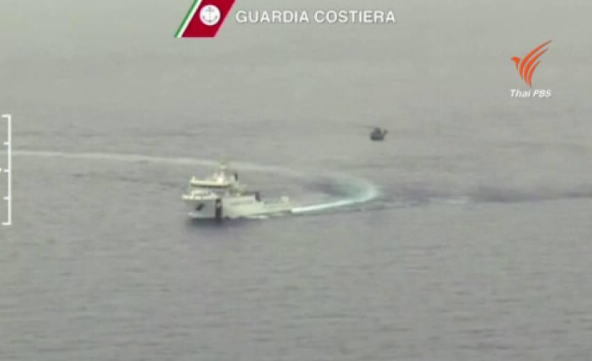 เรือประมงลอบขนผู้อพยพจากลิเบียไปอิตาลีอับปางกลางทะเลสูญหายนับร้อย