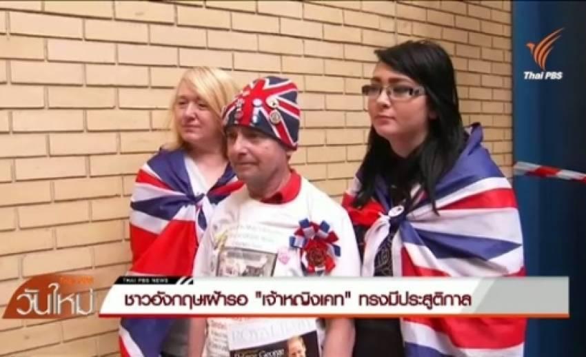 """ชาวอังกฤษเฝ้ารอ """"เจ้าหญิงเคท"""" ทรงมีประสูติกาล"""