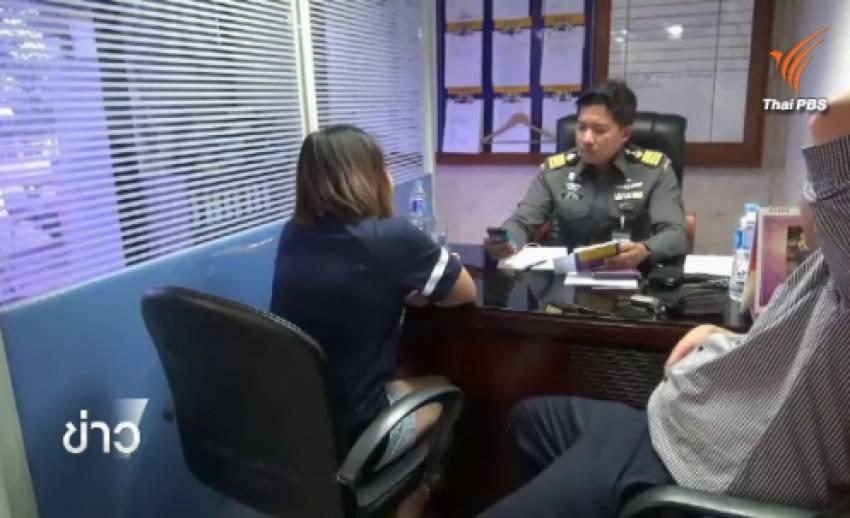 ตำรวจจับผู้บริหาร บ.ยูฟัน สโตร์ฯ ที่ชายแดน จ.หนองคาย