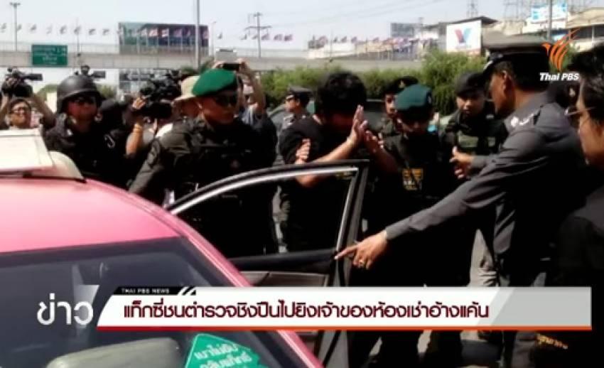 ทำแผนแท็กซี่ชิงปืนตำรวจยิงเจ้าของบ้านเช่า อ้างไม่พอใจถูกต่อว่าส่งเสียงดัง