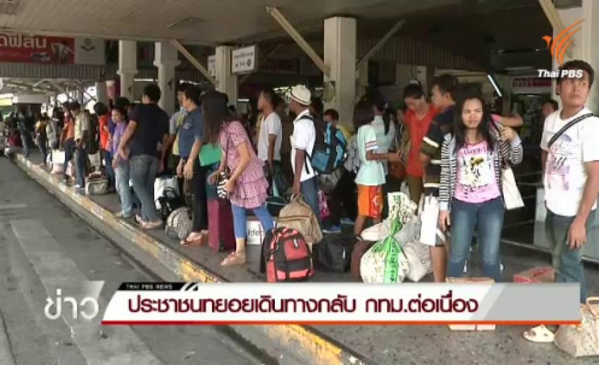 ประชาชนทยอยเดินทางกลับ กทม.ต่อเนื่อง