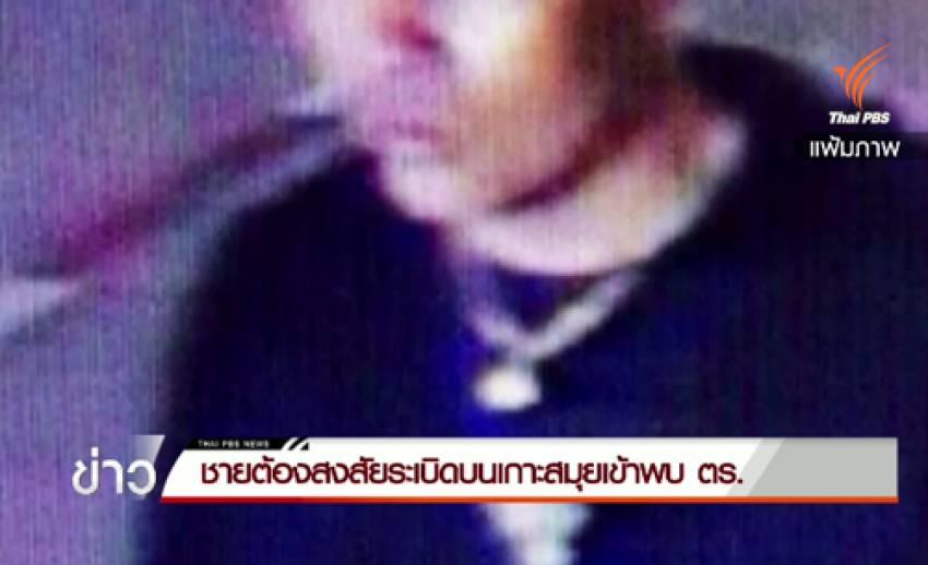 ชายต้องสงสัยระเบิดเซ็นทรัลฯ เกาะสมุย เข้าพบตำรวจยืนยันความบริสุทธิ์
