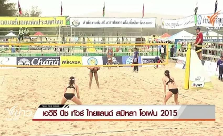 วอลเลย์บอลชายหาดหญิงไทยประเดิมชนะ ศึก เอวีซี บีช ทัวร์ ไทยแลนด์ สมิหลา โอเพ่น 2015 วันแรก
