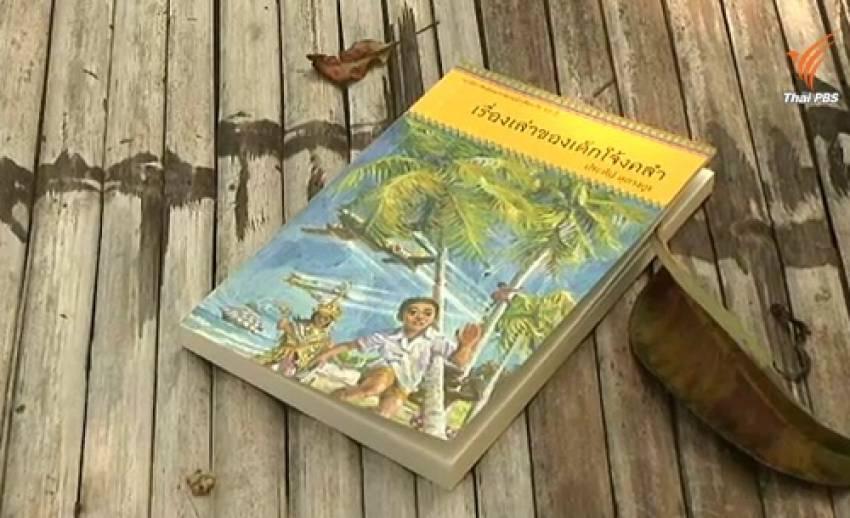 """""""เรื่องเล่าของเด็กโจ้งคลำ"""" นิยายเล่มแรกของนักเขียนวัย 83 ปี"""
