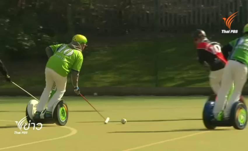 """""""เซกเวย์ โปโล"""" กีฬาชนิดใหม่ในยุโรปและอเมริกา"""