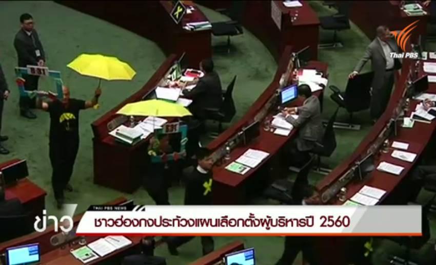ชาวฮ่องกงประท้วงแผนเลือกตั้งผู้บริหารปี 2560