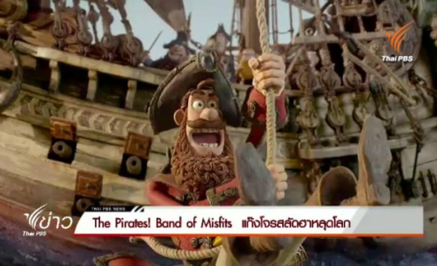"""ไทยเธียเตอร์เตรียมฉาย """"The Pirates! Band of Misfits"""" คืนนี้"""