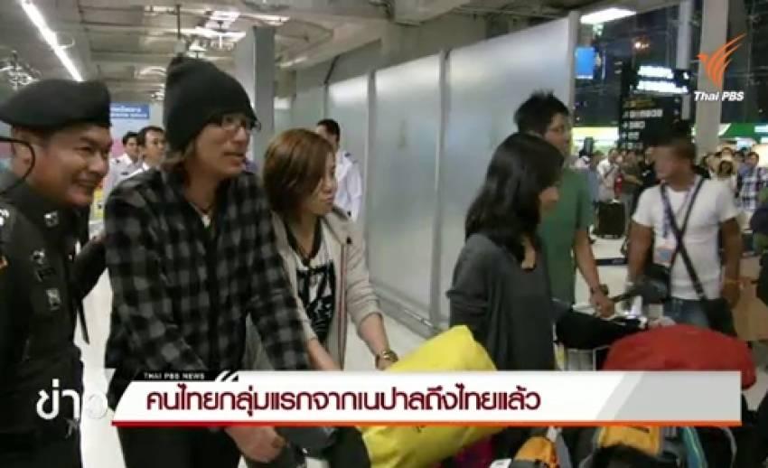 คนไทยกลุ่มแรกจากเนปาลถึงไทยแล้ว