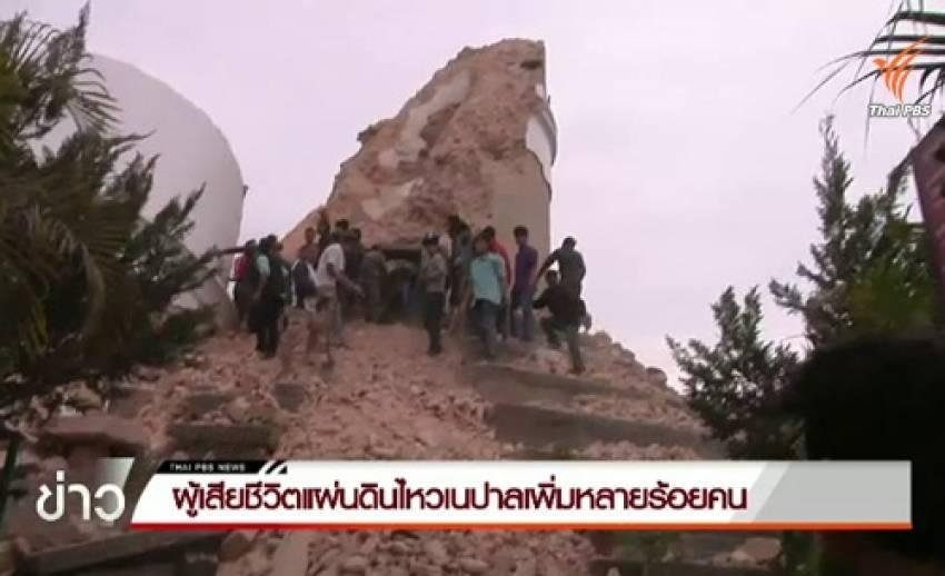 ตรวจสอบคนไทยในเนปาลหลังเกิดเหตุแผ่นดินไหวรุนแรง