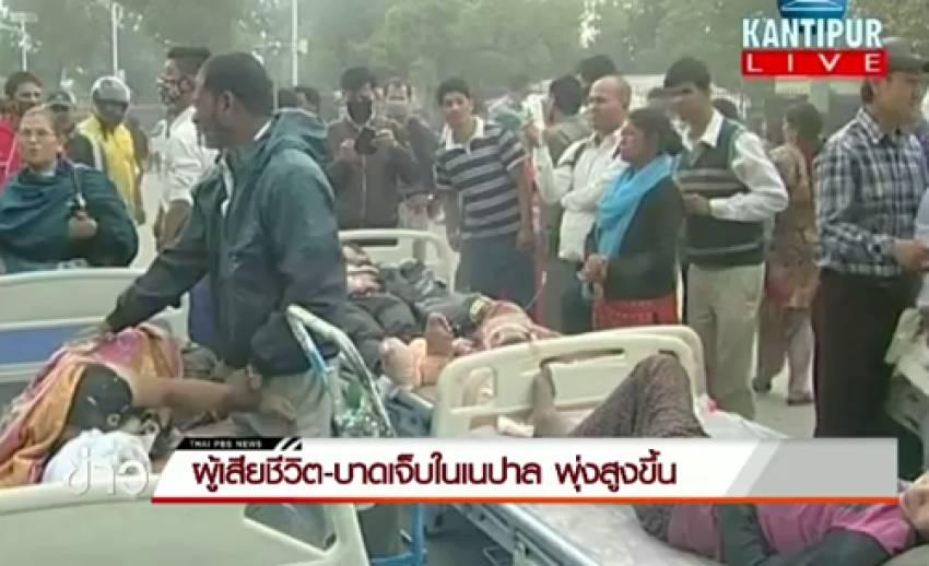 แผ่นดินไหวเนปาล ทางการเผยมีผู้เสียชีวิตแล้วอย่างน้อย 108 คน