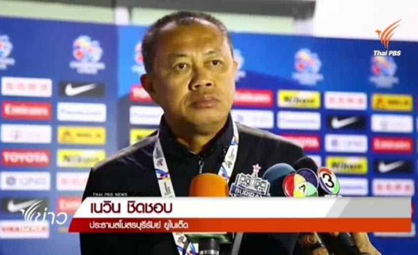 ประธานสโมสรบุรีรัมย์ประกาศขอสู้ลุ้นเข้ารอบ 16 ทีมสุดท้าย