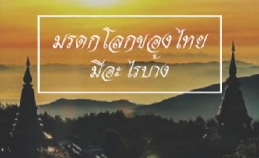 5 มรดกโลกของไทย มีอะไรบ้าง ?