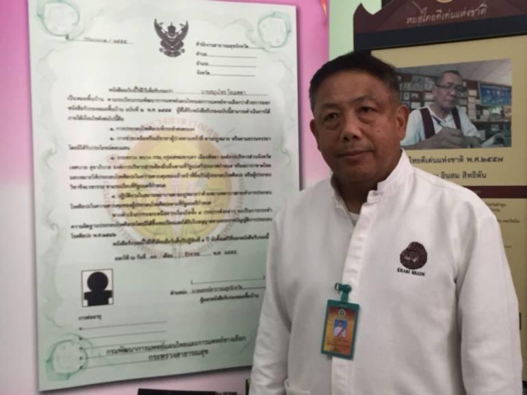 นพ.เกียรติภูมิ วงศ์รจิต อธิบดีกรมการแพทย์แผนไทยและการแพทย์ทางเลือก