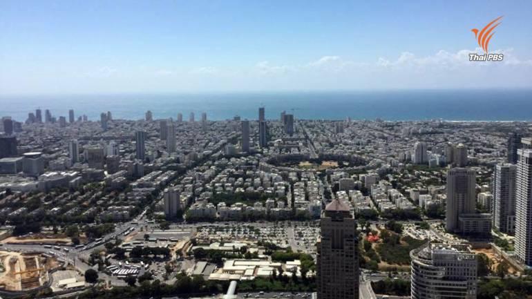 เทลอาวีฟ เมืองหลวงของอิสราเอลที่ได้ชื่อว่ามีระบบนิเวศสตาร์ตอัพที่ดีที่สุดแห่งหนึ่งของโลก