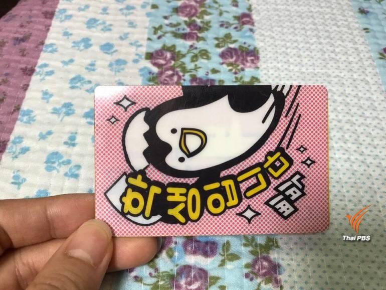 บัตรโดยสารของเกาหลี
