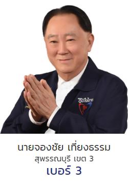 นายจองชัย เที่ยงธรรม พรรคภูมิใจไทย