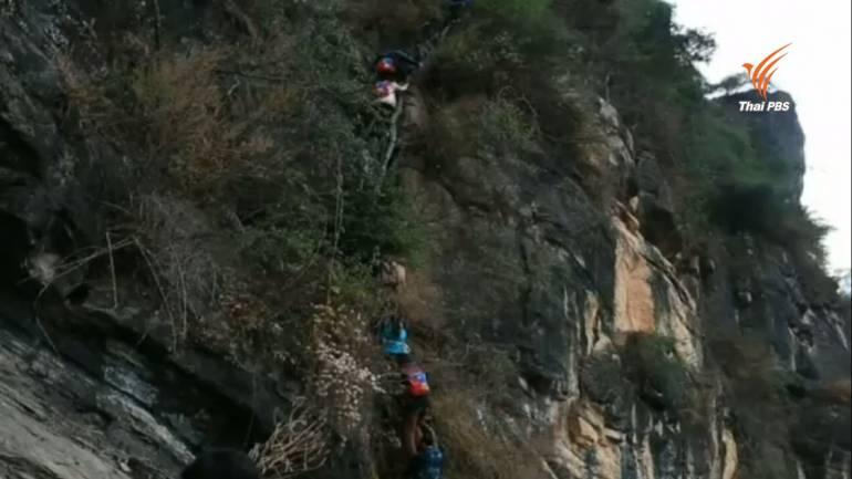 เด็กในพื้นที่ห่างไกลของจีนเสี่ยงชีวิตไต่หน้าผาเดินทางไปโรงเรียน