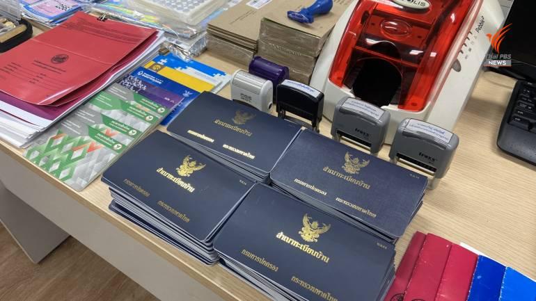 สมุดทะเบียนบ้านที่ผู้ต้องหาเตรียมปลอมแปลงเอกสาร