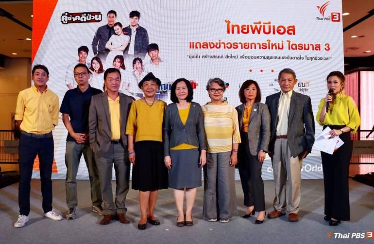 ผู้บริหารไทยพีบีเอส