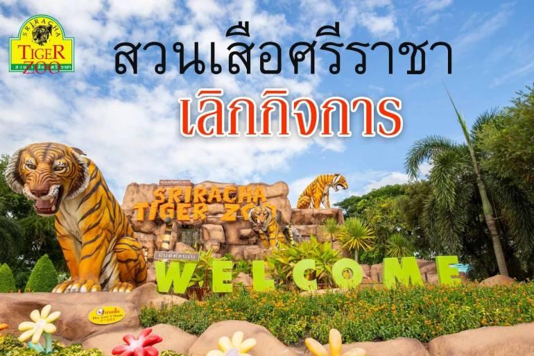 """, """"สวนเสือศรีราชา"""" ประกาศเลิกกิจการ หาบ้านใหม่ให้สัตว์ 5,000 ตัว"""