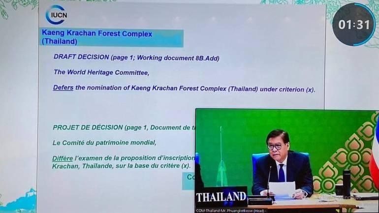 """, ข่าวดี! """"กลุ่มป่าแก่งกระจาน"""" ขึ้นทะเบียนเป็น """"มรดกโลกทางธรรมชาติ"""" แห่งที่ 3 ของไทยแล้ว"""