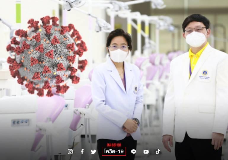 ภาพ:คณะทันตแพทยศาสตร์ มหิดล