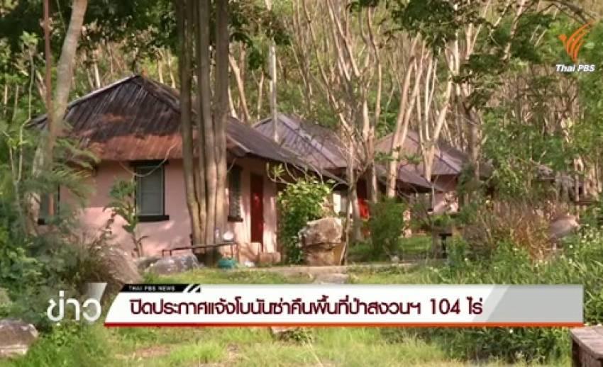 ปิดประกาศแจ้งโบนันซ่าคืนพื้นที่ป่าสงวนฯ 104 ไร่