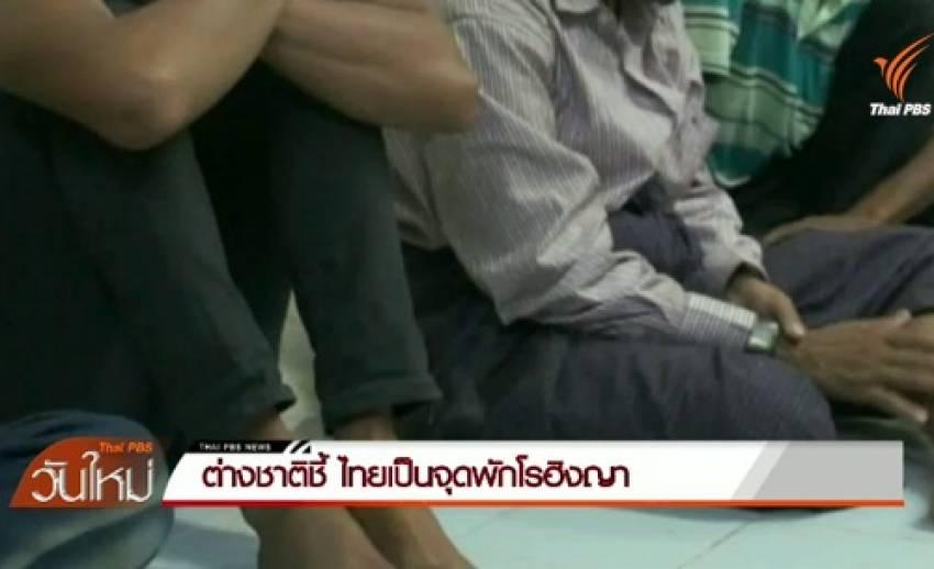 ต่างชาติชี้ไทยเป็นจุดพักชาวโรฮิงญา
