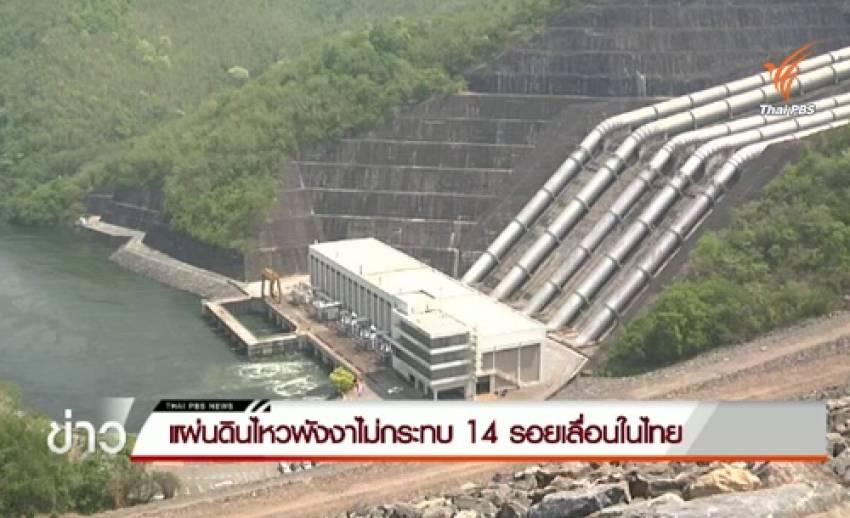 นักวิชาการระบุแผ่นดินไหวพังงาไม่กระทบ 14 รอยเลื่อนในไทย