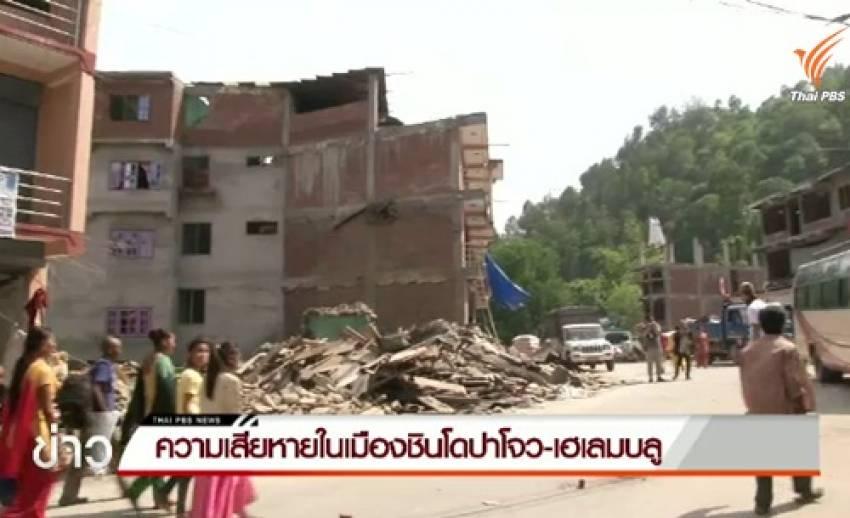 ช่วยผู้ประสบภัยแผ่นดินไหวบนเทือกเขาสูงในเนปาล
