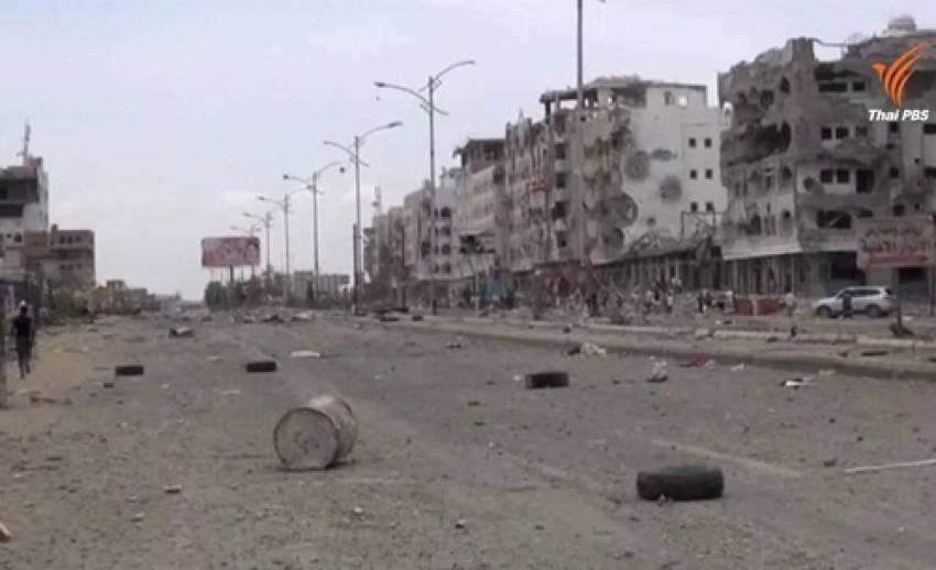 กองกำลังที่ภักดีต่อผู้นำเยเมนยึดคืนพื้นที่สำคัญจากกลุ่มกบฏฮูตี