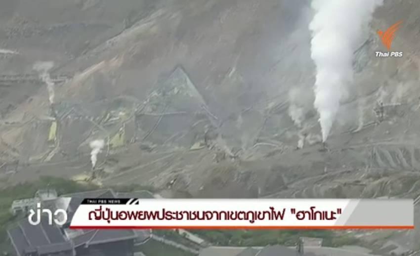 """ญี่ปุ่นอพยพประชาชนจากเขตภูเขาไฟ """"ฮาโกเนะ"""""""
