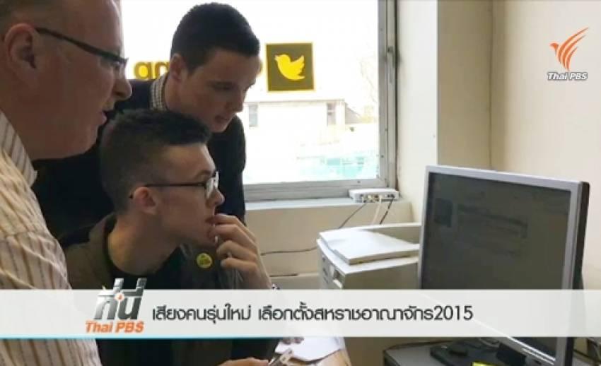 เสียงคนรุ่นใหม่ เลือกตั้งสหราชอาณาจักร 2015