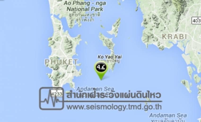 แผ่นดินไหวขนาด 4.6 ทางตอนใต้เกาะยาวใหญ่ จ.พังงา รับรู้แรงสั่นไหวได้ในภูเก็ต พังงา กระบี่
