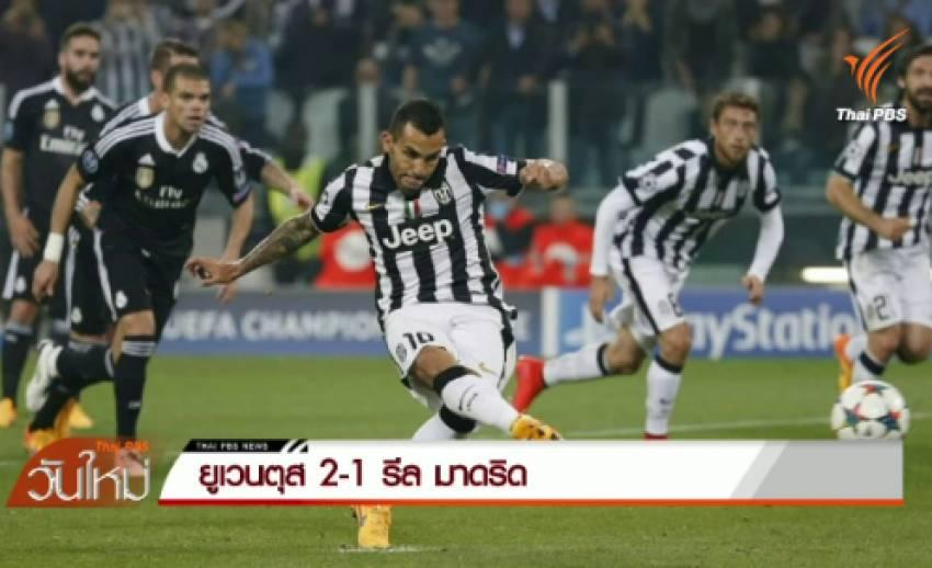 ยูเวนตุส ชนะ  รีล มาดริด 2-1 ในฟุตบอลยูฟ่า แชมเปี้ยนส์ ลีก