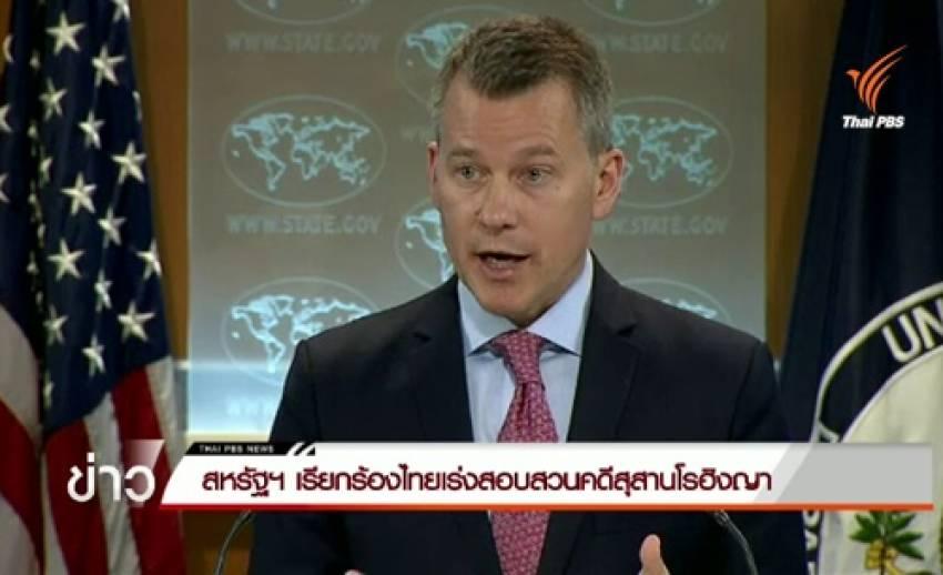 สหรัฐฯ เรียกร้องไทยเร่งสอบสวนคดีสุสานโรฮิงญา